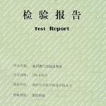 国家质检报告