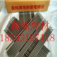 D918高合金耐磨焊条