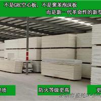 东莞东供应grc节能环保隔墙板新型轻质隔墙