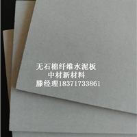 厂家供应8mm高密度无石棉纤维水泥板