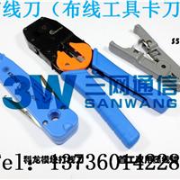 IBDM网线钳(IBDM-TL315压线钳)