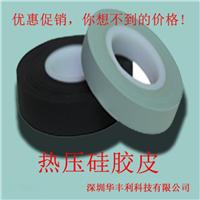 供应深圳热压硅胶皮邦定热压硅胶皮厂家
