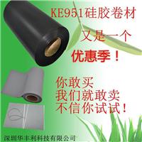 供应珠海硅胶片KE951|KE951硅胶片
