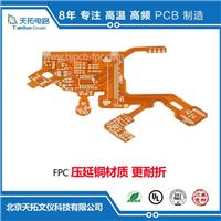 FPC厂家|柔性电路板| 超薄FPC| FPC加工