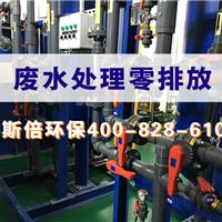 河北唐山工业污水处理零排放