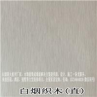 上海防火板材厂家,鑫资木纹系列,防火板