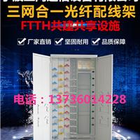 864芯共建共享配线架(通信设施共建共享制造商)