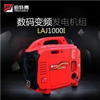 手提1kw静音汽油发电机LAJ1000i厂家