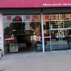 苏州吴中区�f直大越五金加工厂