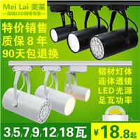 led射灯3w5w7w12w18w明装吸顶服装店导轨灯