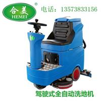 驾驶式洗地机,工业洗地车,地面清洁设备