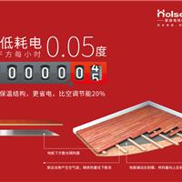惠申地暖地板二合一,耗电低至0.05度