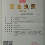 江苏光华建筑材料有限公司