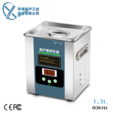 1.3升EYG-3001实验室超声波清洗机