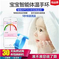 宝宝体温计  儿童体温计  发烧体温计