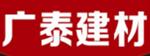 衡水广泰新型建材有限公司