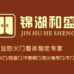广州市锦湖和盛门业有限公司光明分公司