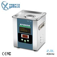 北京EYG-3001实验室超声波清洗机