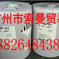 信越KBM-403