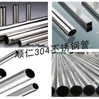 304不锈钢管厂家