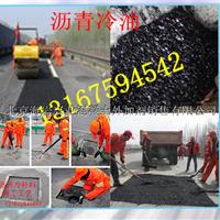 北京冷沥青/顺义冷沥青修补料厂家