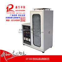 CZF-GB/T5455型纺织品垂直燃烧测定仪