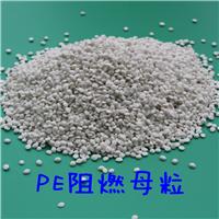 海翔塑业 PE拉丝阻燃母粒PELS01
