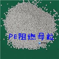 海翔塑业 PE高流动阻燃母粒