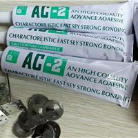 珠三角直销:AC-2牙膏胶水