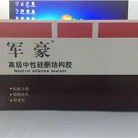 中性硅酮防霉防水密封胶,耐候胶批发
