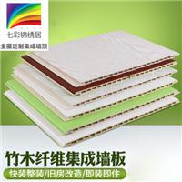 七彩锦绣居微晶石竹木纤维集成墙板
