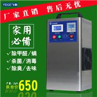 FG-S2g食品包装生产车间更衣室臭氧消毒机