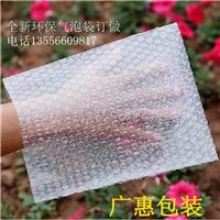 佛山热切白色透明气泡袋厂家供应