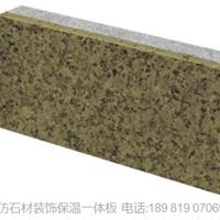 四川成都一体板 外墙装饰板 保温装饰复合板 生产厂家