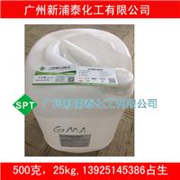 美国陶氏/甲基丙烯酸缩水甘油酯小包装样品
