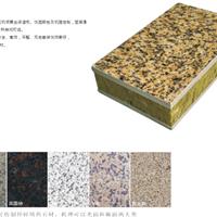 四川成都一体化板 仿石材保温一体板 外墙保温装饰板 硅酸钙板