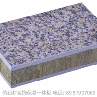 贵州贵阳保温装饰一体板,遵义赤水六盘水保温装饰板
