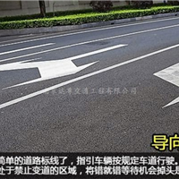 供应南京达尊道路交通标线划线,指示标线