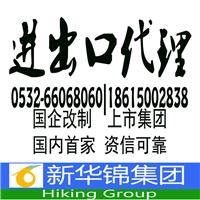 新华锦外贸综合服务 进出口代理平台 贸易融资 优势中信保费率