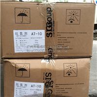 美国雅宝抗氧剂1010/AT-10美国圣莱科特制造