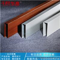 华高建材厂家直销四方管 U型铝方通 铝方通