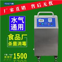 10g食品厂移动式臭氧发生器