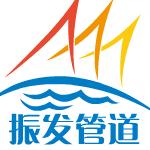 沧州振发管道有限公司