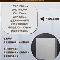 供应泰安陶瓷纤维保温板价格 厂家直销