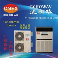 安徽合肥  爱科华10P柜式防爆空调