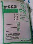 批发供应GPPS塑胶原料525一包起批