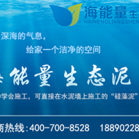 硅藻泥加盟,选择硅藻泥升级版海能量生态泥