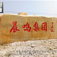 供应大型黄蜡石、腊石王,刻字招牌石