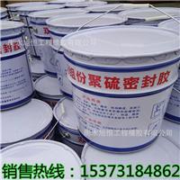 厂家直销聚硫建筑密封膏 双组份聚硫密封胶 防水专用材料