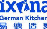 ixina橱柜--源自德国 匠心之作-橱柜